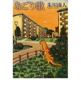 なごり歌(新潮文庫)(新潮文庫)