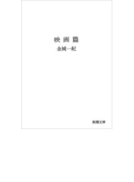 映画篇(新潮文庫)