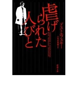 虐げられた人びと(新潮文庫)
