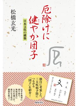 厄除けに健やか団子 日本文化の構築