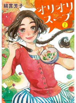 【全1-4セット】オリオリスープ