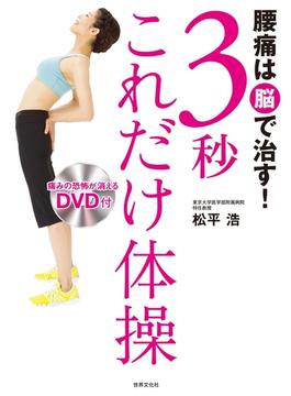 腰痛は脳で治す!3秒これだけ体操<DVDなし>