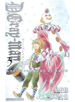 D.Gray-man reverse 3 Lost Fragment of Snow(ジャンプジェイブックスDIGITAL)