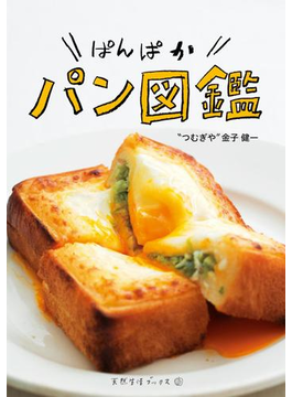ぱんぱか パン図鑑