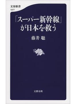 「スーパー新幹線」が日本を救う(文春新書)