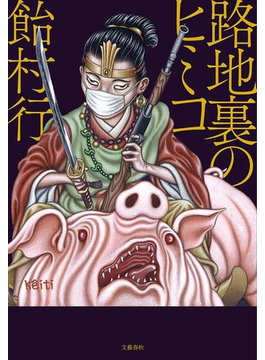 路地裏のヒミコ(文春e-book)