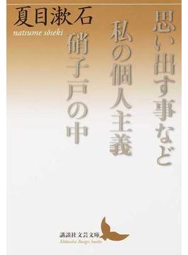 思い出す事など/私の個人主義/硝子戸の中(講談社文芸文庫)
