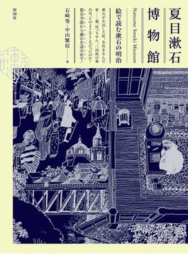 夏目漱石博物館 絵で読む漱石の明治