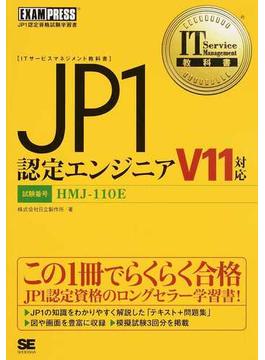 JP1認定エンジニアV11対応 試験番号HMJ−110E