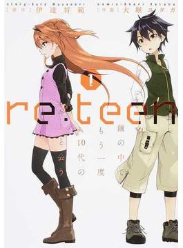 re:teen(電撃コミックスNEXT) 3巻セット(電撃コミックスNEXT)
