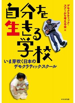 自分を生きる学校-いま芽吹く日本のデモクラティック・スクール-(せせらぎ出版)