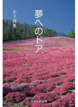 夢へのドア―あき詩集(せせらぎ出版)