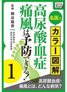 【全1-5セット】名医がカラー図解! 高尿酸血症・痛風は予防できる!(impress QuickBooks)