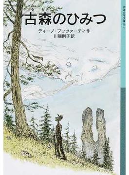 古森のひみつ(岩波少年文庫)