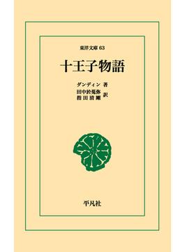 【オンデマンドブック】十王子物語(東洋文庫)