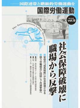 国際労働運動 国際連帯と階級的労働運動を vol.9(2016.6) 社会保障破壊に職場から反撃