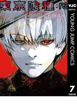 東京喰種トーキョーグール:re 7(ヤングジャンプコミックスDIGITAL)