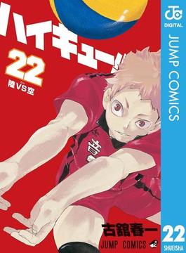 ハイキュー!! 22(ジャンプコミックスDIGITAL)