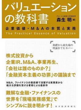 バリュエーションの教科書
