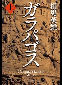 【セット商品】ガラパゴス上下巻≪完結≫