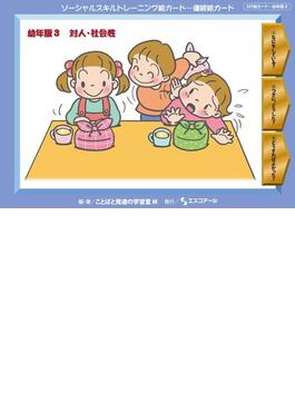 ソーシャルスキルトレーニング絵カード−連続絵カード 幼年版3 対人・社会性