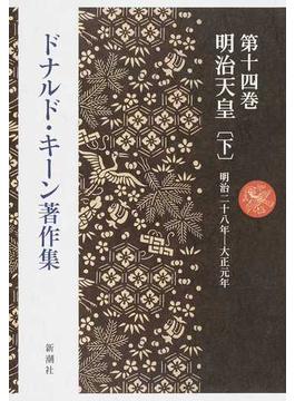 ドナルド・キーン著作集 第14巻 明治天皇 下 明治二十八年−大正元年