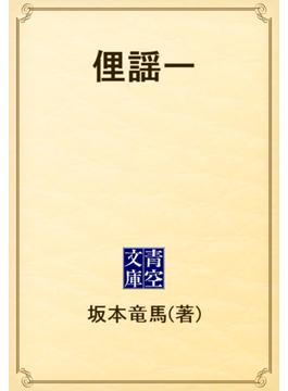 俚謡一(青空文庫)