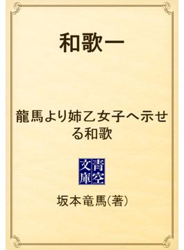 和歌一 龍馬より姉乙女子へ示せる和歌(青空文庫)