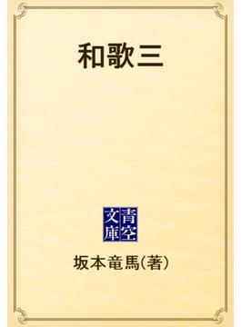 和歌三(青空文庫)