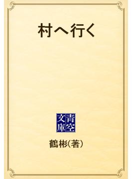 村へ行く(青空文庫)