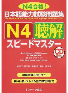 日本語能力試験問題集N4聴解スピードマスター N4合格!