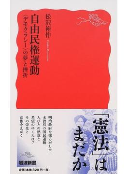 自由民権運動 〈デモクラシー〉の夢と挫折(岩波新書 新赤版)