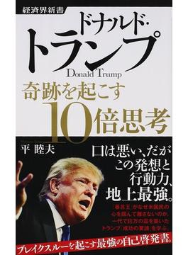 ドナルド・トランプ奇跡を起こす10倍思考(経済界新書)