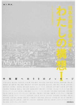 日本の課題を読み解くわたしの構想 1 中核層への90のメッセージ