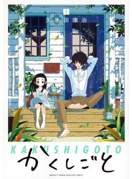 かくしごと 1 (月刊少年マガジン)(KCデラックス)