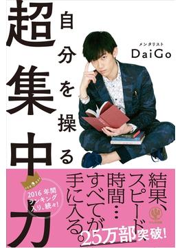 DaiGo 自分を操る超集中力