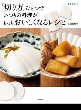 【期間限定価格】「切り方」ひとつでいつもの料理がもっとおいしくなるレシピ(扶桑社BOOKS)