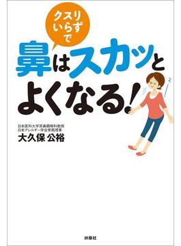 【期間限定価格】クスリいらずで鼻はスカッとよくなる!(扶桑社BOOKS)