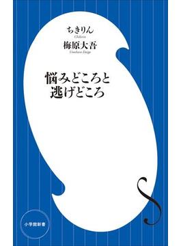 【期間限定価格】悩みどころと逃げどころ(小学館新書)