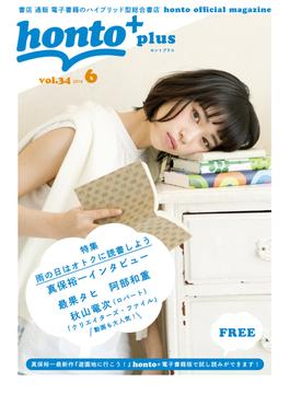 [無料]honto+(ホントプラス)vol.34 2016年6月号