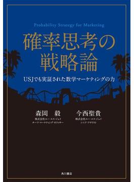 確率思考の戦略論 USJでも実証された数学マーケティングの力(角川書店単行本)