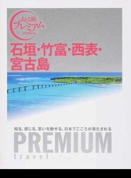 石垣・竹富・西表・宮古島