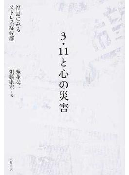 3・11と心の災害 福島にみるストレス症候群