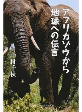 アフリカゾウから地球への伝言