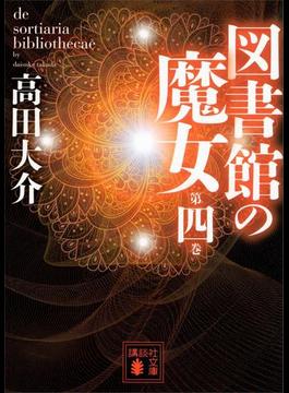 【期間限定価格】図書館の魔女 第四巻(講談社文庫)