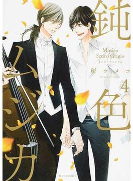 鈍色ムジカ 4 (fleur comics)(フルールコミックス)