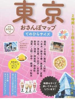 東京おさんぽマップ てのひらサイズ 2016(ブルーガイドムック)