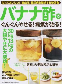 バナナ酢でぐんぐんやせる!病気が治る! 甘くておいしい!高血圧、糖尿病を撃退する特効食(マキノ出版ムック)