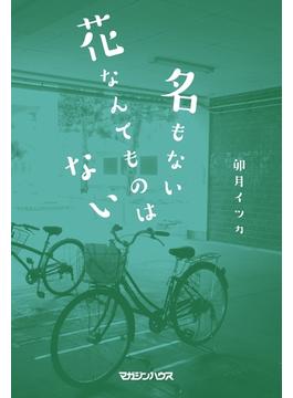 名もない花なんてものはない(坊っちゃん文学賞)