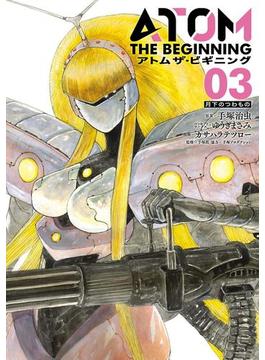 アトム ザ・ビギニング3(ヒーローズコミックス)(ヒーローズコミックス)